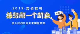 """<span style=""""color: #07aefc""""></span>2019高校高薪招聘公众号首图"""