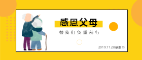 """<span style=""""color: #07aefc""""></span>11月28感恩节公众号首图"""