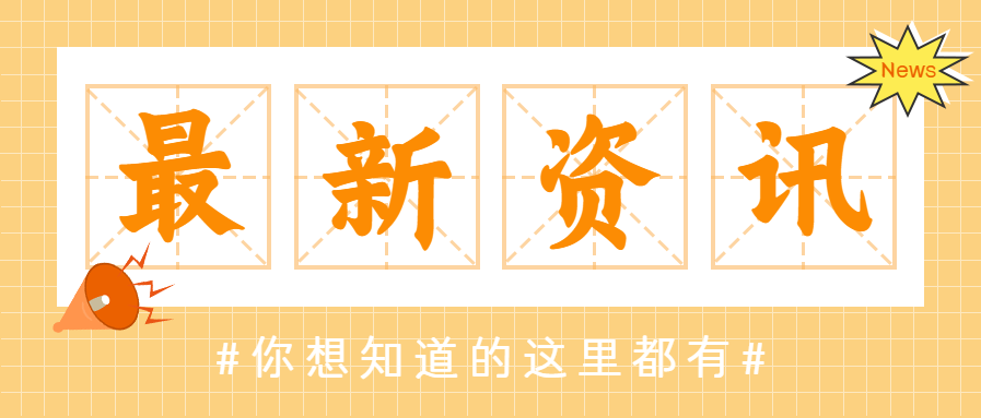"<span style=""color: #07aefc""></span>最新资讯新闻热点微信公众号首图"