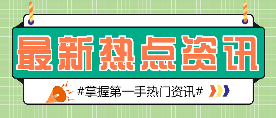 "<span style=""color: #07aefc""></span>最新热点资讯新闻微信公众号首图"