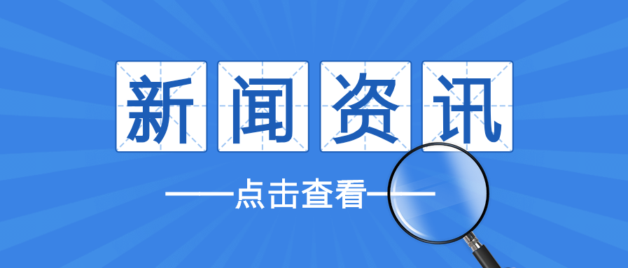 "<span style=""color: #07aefc""></span>新闻资讯热点微信公众号首图"