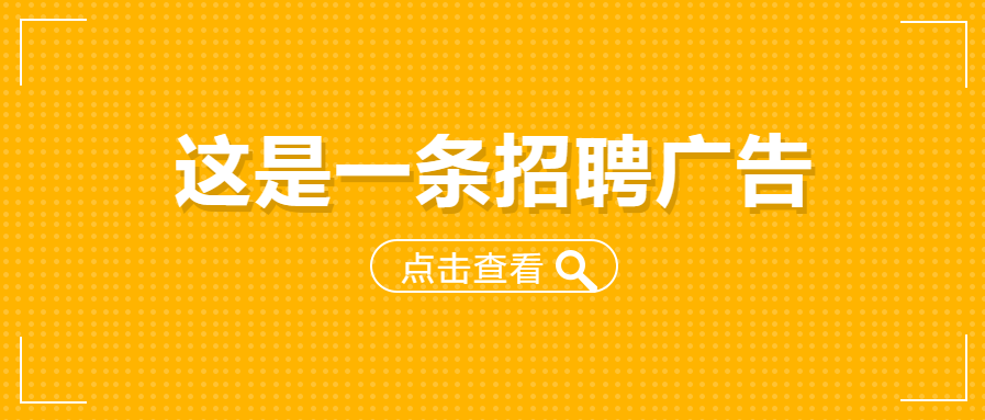 """<span style=""""color: #07aefc""""></span>企业简约招聘微信公众号首图"""
