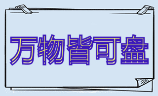 """<span style=""""color: #07aefc""""></span>重叠字"""