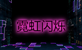 """<span style=""""color: #07aefc""""></span>文字边缘发光"""